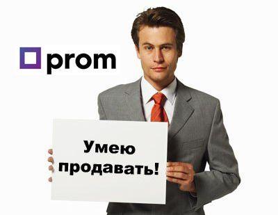 Пром юа - как продать быстро и выгодно!⭐Prom.ua - секреты продаж. cef2ea75c5f46